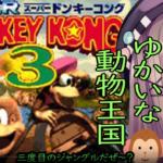 【ドンキーコング3】鈴原、ジャングルに帰還![2019/07/07]