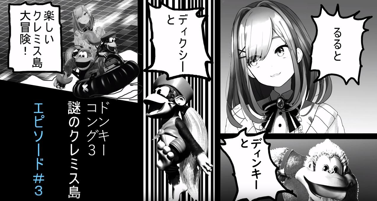 【ドンキーコング3】バナナハンターるると謎のクレミス島!![2019/07/12]