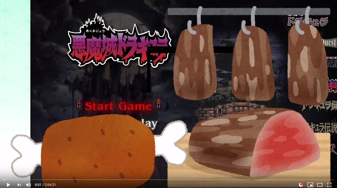 【悪魔城ドラキュラ】肉だ!肉をくれッ…!るると愉快な吸血鬼[2019/05/28]