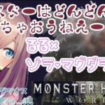 【Monster Hunter World】るる VS ゾラ・マグダラオス (今日はみんなでマグダラオスパーティだッ!)[2019/07/11]