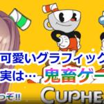 鈴原るるの【Cuphead (カップヘッド)】意外ッ!それは鬼畜ゲーッ!![2019/07/26]