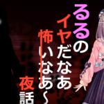鈴原るるの【#すずはライブ】るるのいやだなあ…こわいなあ…怪談話[2019/07/27]