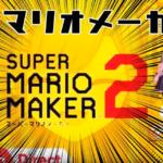【マリオメーカー2】鈴原、マリオメーカーやれるのか…[2019/07/21]