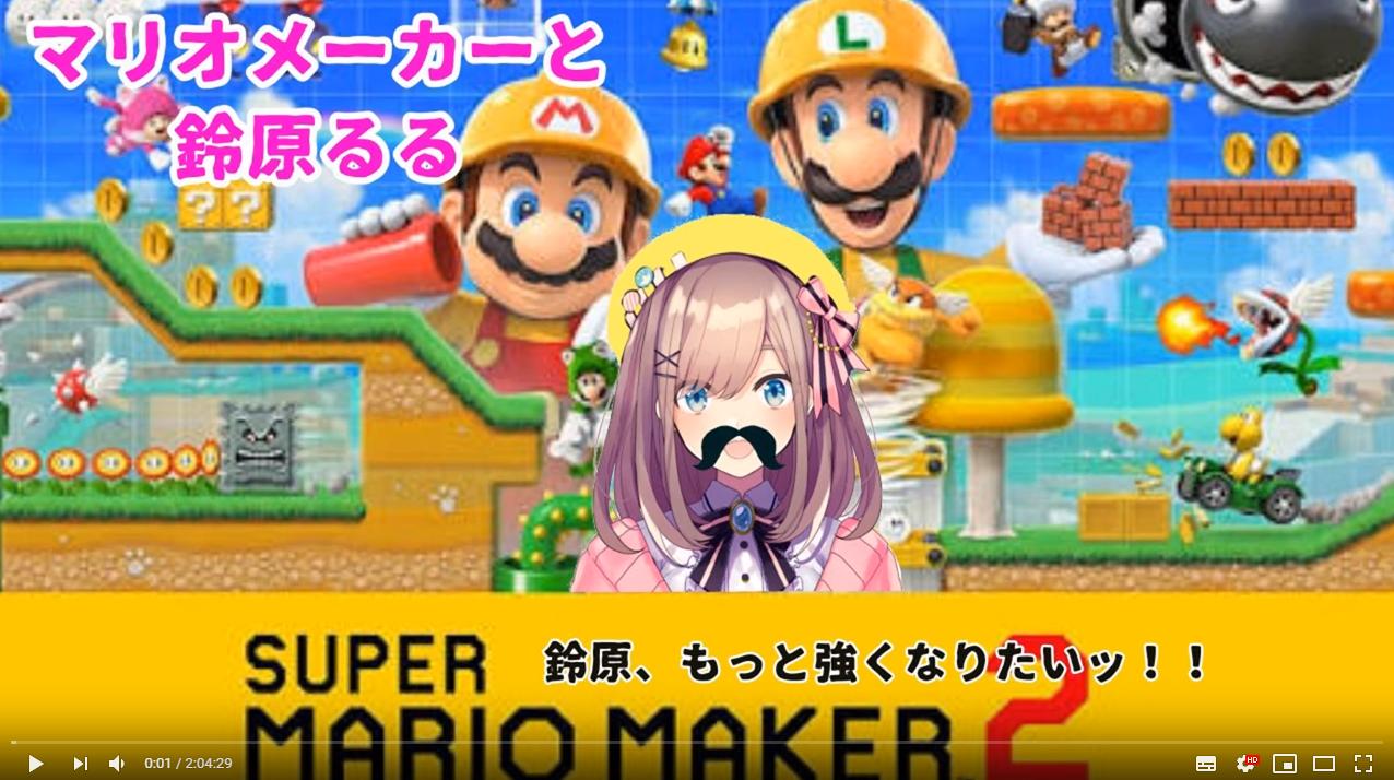 鈴原るるの【マリオメーカー2】鈴原、強くなるんだッ…!!!!![2019/07/23]