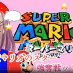 鈴原るるの【スーパーマリオ64】スター強奪戦ッ…!!!!!![2019/11/19]