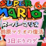 復活の鈴原るる【スーパーマリオ64】三日ぶりのスター強奪戦ッ…!!!!!![2019/11/24]