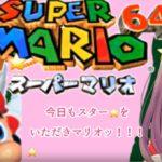 鈴原るるの【スーパーマリオ64】SUTAーWO KUDASAI…!!!!!![2019/11/26]
