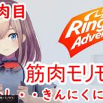 鈴原るるの『鈴原、筋力強化するッッ…!!!!!!』が輝いてるよ![2019/11/08]