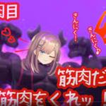 鈴原るるの【リングフィットアドベンチャー】『もっともっと筋肉ッッ…!!!!!![2019/11/14]