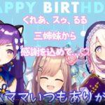 【さいね姉妹コラボ】さいねママありがとう!三姉妹より心を込めて…![2019/11/27]