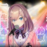 鈴原るるの【#すずはライブ】感謝のおうた枠ッッッ!![2019/09/28]