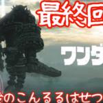 鈴原るるの【ワンダと巨像】最終回…最後のこんるる!!!!!![2019/11/12]