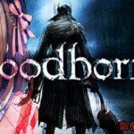 鈴原るるの【Bloodborne(ブラッドボーン)】鈴原!生き血をすする!! [2019/08/15]