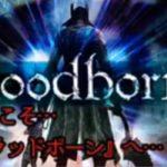鈴原るるの【Bloodborne(ブラッドボーン)】血だッ!!!!血をくれええ!![2019/08/16]