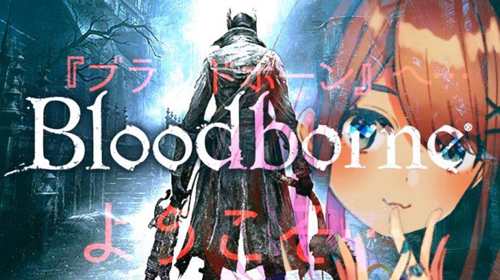 鈴原るるの【Bloodborne(ブラッドボーン)】匂いたつなあ…[2019/08/18]