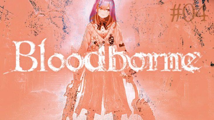 鈴原るるの【Bloodborne(ブラッドボーン)】旧市街の悪夢ッ…!![2019/08/19]