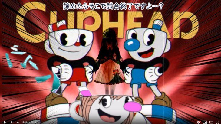 鈴原るるの【Cuphead (カップヘッド)】カプヘがしたいです・・・・ッ!!諦めたらそこで試合終了ですよ・・・? [2019/08/06]