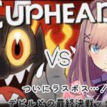 鈴原るるの【Cuphead (カップヘッド)】クリアするまで・・・ッ!カジノの頂点に立つ・・・![2019/08/07]