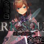 鈴原るるの【ダークソウル2】KINYOUBI…NO…DA-KUSOUL!!!!![2019/12/06]