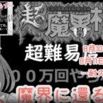 鈴原るるの【超魔界村】後半戦ッ!!ただいま…ッッ!!2週目耐久するよッ![2019/08/10]
