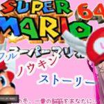 鈴原るるの【スーパーマリオ64】クリアするまでッ…!!!!!![2019/12/01]