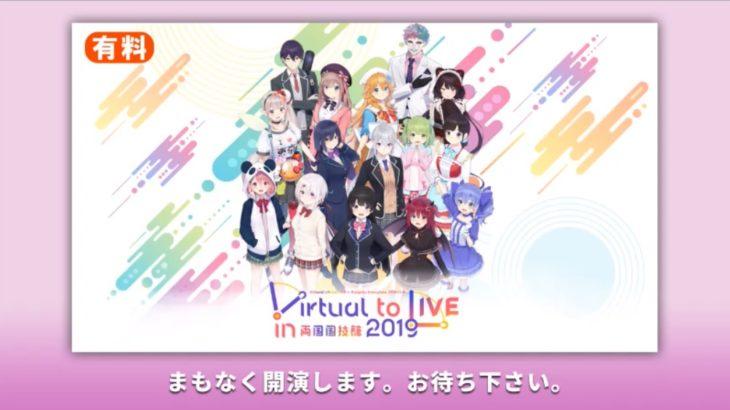 鈴原るるさん出演【にじさんじ] 「Virtual to LIVE in 両国国技館 2019」[2019/12/08]