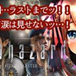 鈴原るるの【バイオハザード リマスター】指がとれてもクリアまでやる…ッッ!!![2020/01/20]