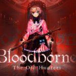 鈴原るるの【Bloodborne(ブラッドボーン)】血…血だッ…!!血をよこせッ!!輸血液だアアアアッ…!![2019/08/21]