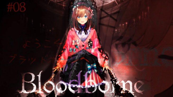 Bloodborne 0826