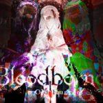 鈴原るるの【Bloodborne(ブラッドボーン)後半戦ッ!!クリアまでがんばるるッッ!![2019/09/01]
