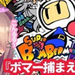 鈴原るるの【ボンバーマンR】ボマー捕まえる・・・[2020/1/3]