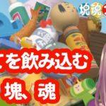 鈴原るるのゲリラ枠わく【塊魂】たまにはゆるっと世界征服!!!!!![2020/1/3]