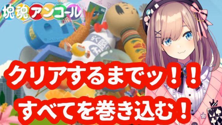 鈴原るるの【塊魂】クリアするまで巻き込むのをやめないッ…!!!!!![2020/1/4]