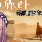 鈴原るるの【風ノ旅ビト】言葉はいらない…ッッ!!![2020/01/23]