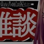 鈴原るるの【#すずはライブ】第Ⅱ章、暗闇からこんるる~[2020/01/22]