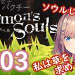 鈴原るるの【デモンズソウル】KUSA TABERURU!!![2020/2/10]