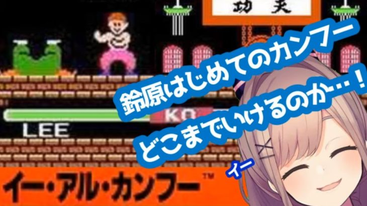 功夫を積む!鈴原るるの【イー・アル・カンフー】はじめてのカンフーッ…!!!!!![2020/2/15]