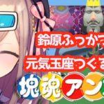 鈴原るるの【塊魂アンコール】おらに元気玉をおおおッ…!!!!!![2020/2/2]