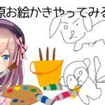 鈴原るるの【雑談&お絵描きの森】全力で絵描くッッ!![2019/09/05]