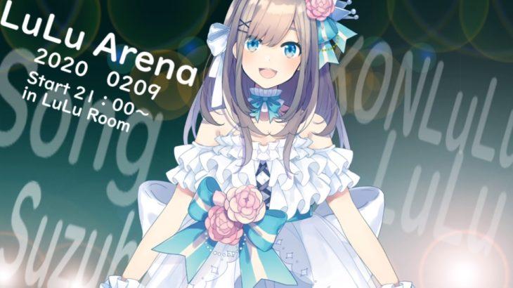 今度はLuLu Arena!鈴原るるの【#すずはライブ】お久しぶりのお歌わくわく♪♪[2020/2/9]