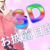 祝3Dお披露目配信!鈴原るるの【るるすりーでぃー】おひろめするる[2020/03/27]