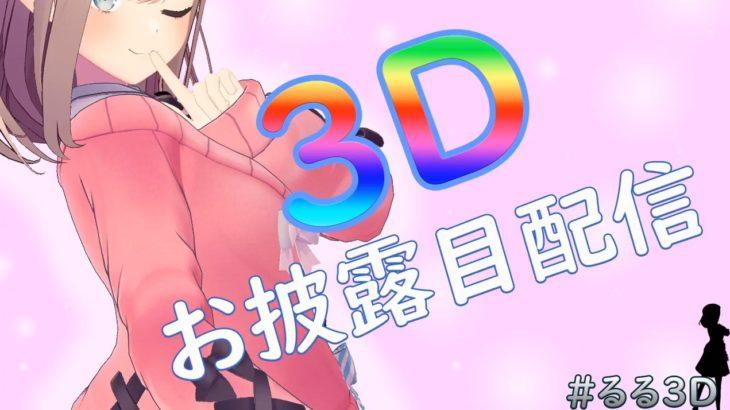 るる3D_0327