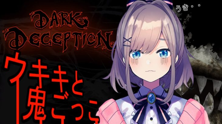 Dark Deception0314