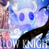 鈴原るるの【Hollow Knight】まったりゆったりホロウナイトッ……ッ!!!![2019/09/14]