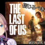 信じるべきは拳!鈴原るるの【The Last of Us】ゾンビ…ッッ!!![2020/03/19]