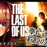私が護る!鈴原るるの【The Last of Us】やるるる…ッッ!!![2020/03/20]