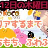 鈴原るるのクリアするまで【LocoRoco~ロコロコ】ゆったりまったりしていってねえ…!!!!!![2020/03/12]