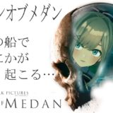 鈴原るるの選択は!?【THE DARK PICTURES: MAN OF MEDAN(マン・オブ・メダン)】~恐怖の船で~・・・プレイする映画ッ!!![2020/03/09]