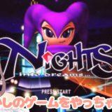 想い出と共に…鈴原るるの【NiGHTS into Dreams】悪夢から逃れるるッ…!!!!!![2020/03/25]
