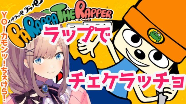 Cool!鈴原るるの【パラッパラッパー】ラップでチェケラッチョ…!!!!!![2020/03/08]
